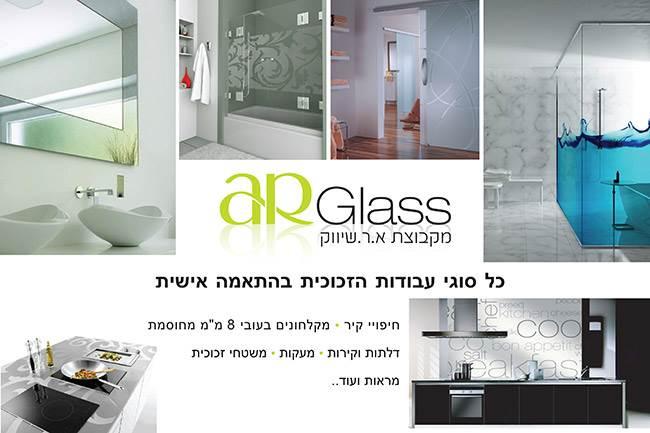 מוצרי זכוכית במבצע!